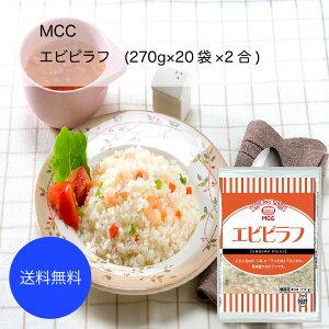 【送料無料】【業務用】【大容量】MCC エビピラフ(270g×20袋×2合)