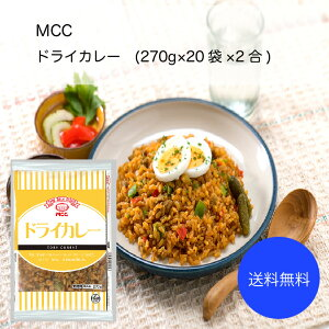 【送料無料】【業務用】【大容量】MCC ドライカレー(270g×20袋×2合)