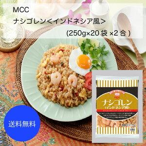 【送料無料】【業務用】【大容量】MCC ナシゴレン(インドレシア風)(250g×20袋×2合)