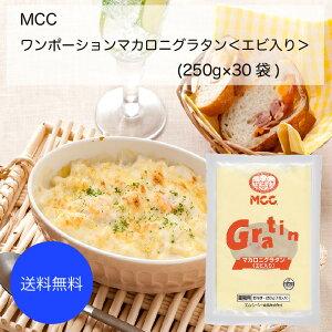 【送料無料】【業務用】【大容量】MCC ワンポーションマカロニグラタン(エビ入り)(250g×30袋)