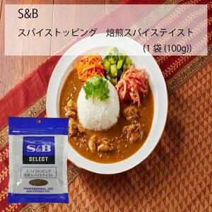 【業務用】S&B スパイストッピング 焙煎スパイステイスト (1袋(100g))