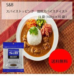 【業務用】S&B スパイストッピング 焙煎スパイステイスト (1袋(100g)×10袋)