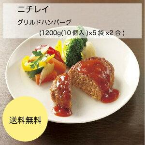 【送料無料】【業務用】【大容量】ニチレイ グリルドハンバーグ (1200g(10個入)×5袋×2合)
