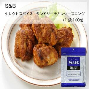 【業務用】S&B セレクトスパイス タンドリーチキンシーズニング(1袋(100g))