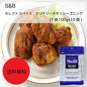 【送料無料】【業務用】【大容量】S&B セレクトスパイス タンドリーチキンシーズニング(1袋(100g)×10袋)