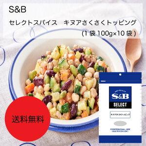 【送料無料】【業務用】【大容量】S&B セレクトスパイス キヌアさくさくトッピング(1袋(100g)×10袋)