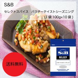 【送料無料】【業務用】【大容量】S&B セレクトスパイス パクチーテイストシーズニング(1袋(100g)×10袋)