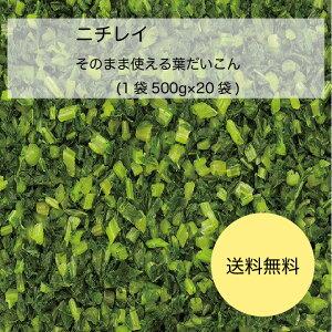 【送料無料】【業務用】【大容量】ニチレイ そのまま使える葉だいこん(1袋(500g)×20袋)