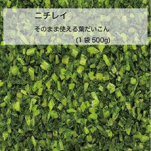 【送料無料】【業務用】【大容量】ニチレイ そのまま使える葉だいこん(1袋(500g))