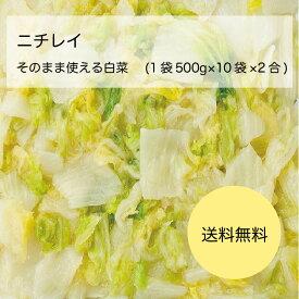 【送料無料】【業務用】【大容量】ニチレイ そのまま使える白菜(1袋(500g)×10袋×2合)