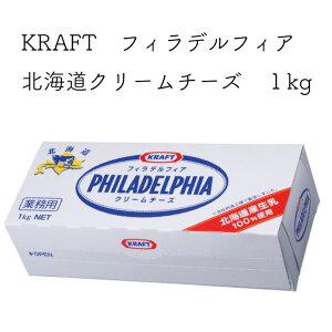 【業務用】クラフト フィラデルフィア北海道クリームチーズ 冷蔵1kg
