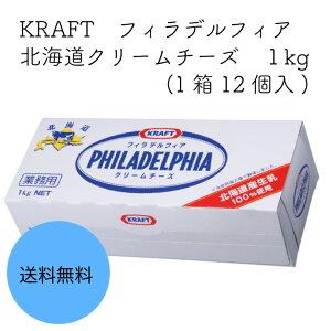 【送料無料】【業務用】クラフト フィラデルフィア北海道クリームチーズ 冷蔵1kg (1ケース12個入(計12kg ))