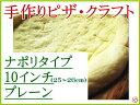 【業務用】手作りピザ:ナポリタイプ10インチプレーン1枚