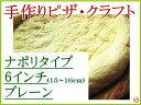 【業務用】手作りピザ:ナポリタイプ6インチプレーン50枚セット