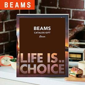 カタログギフト ビームス BEAMS ブラウンコース (内祝い お返し おしゃれ 人気 カタログ プレゼント ファッション 雑貨 ブランド グルメ)