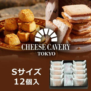 Cheese Cavery ギフトS  ギフト お菓子 詰め合わせ スイーツ 贈答用 送料無料
