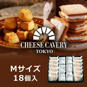 Cheese Cavery ギフトM  ギフト お菓子 詰め合わせ スイーツ 贈答用 送料無料