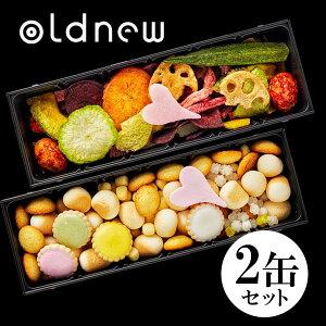 京寿楽庵 OLD NEW(2缶セット)吹き寄せ・野菜---ギフト お菓子 詰め合わせ スイーツ 贈答用 送料無料