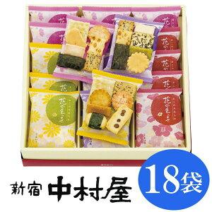 新宿中村屋 花の色よせ(18袋) ギフト お菓子 詰め合わせ スイーツ 贈答用 送料無料