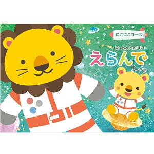 【送料無料】カタログギフト(あす楽)『えらんで』にこにこコース 10000円コース 1万円 出産祝い 御祝い おしゃれ ベビー 赤ちゃん ハーモニック