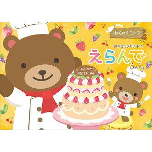 【送料無料】カタログギフト(あす楽)『えらんで』 わくわくコース 5000円コース 出産祝い 御祝い おしゃれ ベビー 赤ちゃん ハーモニック