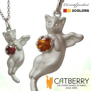天使の猫のネックレス付きペンダントです。ガーネットは1月の誕生石です。シトリンは11月の誕生石です。送料込みで誕生日や記念日のプレゼントにピッタリのネックレスペンダントです。かわいい猫雑貨と猫グッズを扱っています。