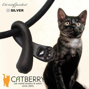 送料込みの猫雑貨と黒い猫グッズです。黒猫のネックレス付きペンダントです。黒い猫の手で肉球が付いています♪真っ黒なネックレスペンダントです。革紐ネックレスが付いています。猫グッズや猫雑貨がプレゼントに人気です。
