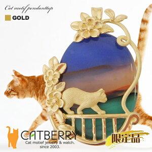 おしゃれで上品な猫のペンダントトップです。K18イエローゴールドで、ネックレスを通せます。かわいい猫グッズと猫雑貨のお店です。