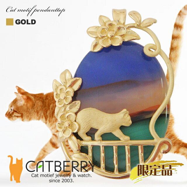 ネコちゃんの造形が秀逸 バルコニーの猫ペンダントトップ 18Kゴールドジュエリー ネコ・ペンダントトップ ネコ かわいい グッズ モチーフ ラッピングセット 誕生日 猫好き 癒し プレゼント 女性 女 友達 フラワー