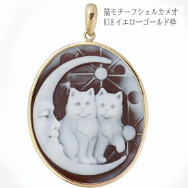 猫のシェルカメオ ペンダント 月と寄り添う2匹の猫 ファンタジック K18ゴールド 猫グッズ 猫モチーフ かわいい 雑貨 猫 好き な 人 プレゼント ギフト オシャレ 猫 誕生日