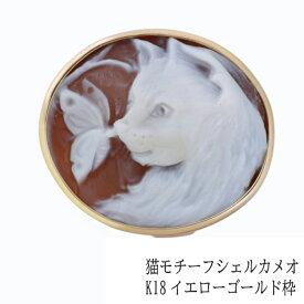 猫のシェルカメオ ペンダント 蝶と猫 ファンタジック チョウチョ K18ゴールド 猫グッズ 猫モチーフ かわいい 雑貨 猫 好き な 人 プレゼント ギフト オシャレ 猫 誕生日