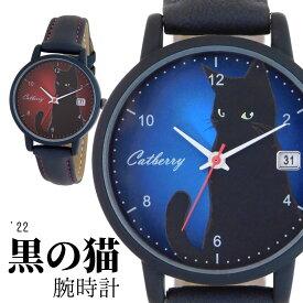 【今だけ5%OFF!】【送料無料】黒の猫 腕時計 ネコ レディース ミッドナイトブルー/レッド 猫グッズ 黒猫グッズ 猫モチーフ かわいい 雑貨 猫 好き な 人 プレゼント ギフト オシャレ 猫 女性 レディース ウォッチ