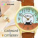 【送料無料】かくれんぼ猫 腕時計 ショコラミント/ショコラベリー/ショコラオランジェ 黒猫 猫グッズ プレゼント 雑貨…
