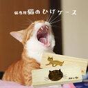 猫のヒゲ入れ 国産高級桐製 ネコひげケース ビーグラッド 猫 髭 かわいい 雑貨 猫 好き な 人 プレゼント ギフト オシ…