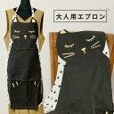 猫グッズ ショートエプロン 黒猫 ハローキャット フレンズヒル 猫グッズ 猫モチーフ かわいい 雑貨 猫 好き な 人 プレゼント ギフト …