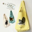 猫グッズ マルシェバッグ キャットマルシェ 黒猫 白黒猫 グレー白猫 茶白猫 エコバッグ スコットライン フレンズヒル 折り畳み コンパ…