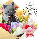 【GWも即日発送】母の日 猫 造花 花束 カーネーション スタンドブーケ 高さ約18cm【母の日 2,000円】【ラッピング不可】白猫 黒猫 ギフ…