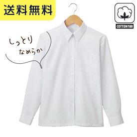 スクールシャツ 綿100% 女子 長袖 形態安定 メール便対応 送料無料 肌にやさしい ワイシャツ Yシャツ カッターシャツ スクールブラウス 白シャツ 150 155 160 165 170 175 中学生 高校生 制服 通学 フォーマル ブラウス