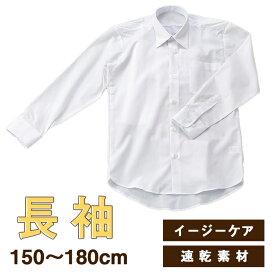 送料無料 スクールシャツ 男子 長袖 yシャツ カッターシャツ 150 160 165 170 175 180 中学生 中学校 高校 高校生 制服 メンズ ホワイト 白 形態安定 イージーケア 速乾 安い