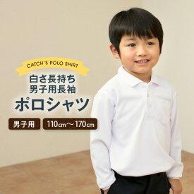 男児 長袖 ポロシャツ 兼用 タフウォッシュ 110 120 130 140 150 160 170 小学生 制服 通学 フォーマル 乾燥機対応 白