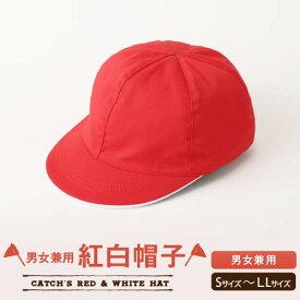 男女兼用 紅白帽子 赤白帽子 体操帽子 吸汗速乾 UVカット 幼稚園 保育園 幼園児 小学生 体育 運動会 S M L LL
