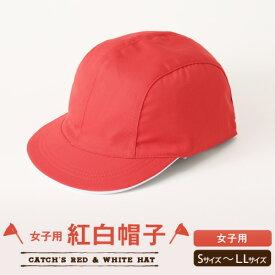 女児用 女の子用 紅白帽子 赤白帽子 体操帽子 吸汗速乾 UVカット 幼稚園 保育園 幼園児 小学生 体育 運動会 S M L LL