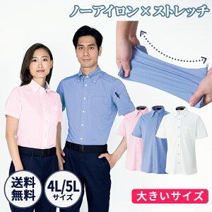 ワイシャツ 半袖 大きいサイズ ニットシャツ ストレッチ ノーアイロン スリムフィット メンズ レディース 男女兼用 SS S M L LL 3L 白 ホワイト サックス ピンク ポロシャツ ノンアイロン カッタ
