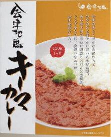 【会津地鶏ネット】会津地鶏キーマカレー