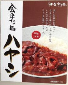 【会津地鶏ネット】会津地鶏ハヤシ