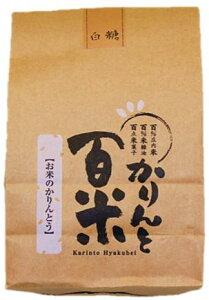 産地直送代引不可【米シスト庄内】かりんと百米白糖 88g