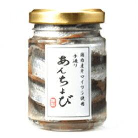 【ISフーズ】国産手造りアンチョビ瓶入り(なたね油使用) 70g