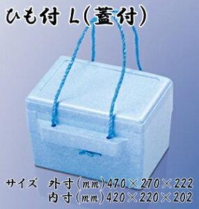 【発泡スチロール箱】ひも付き箱 L 蓋付 10箱保冷箱 クーラーボックス