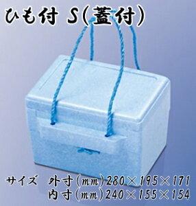 【発泡スチロール箱】ひも付き箱 S蓋付保冷箱 クーラーボックス