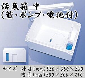【発泡スチロール箱】活魚箱中 蓋・ポンプ・電池2本付 3kg〜6kg